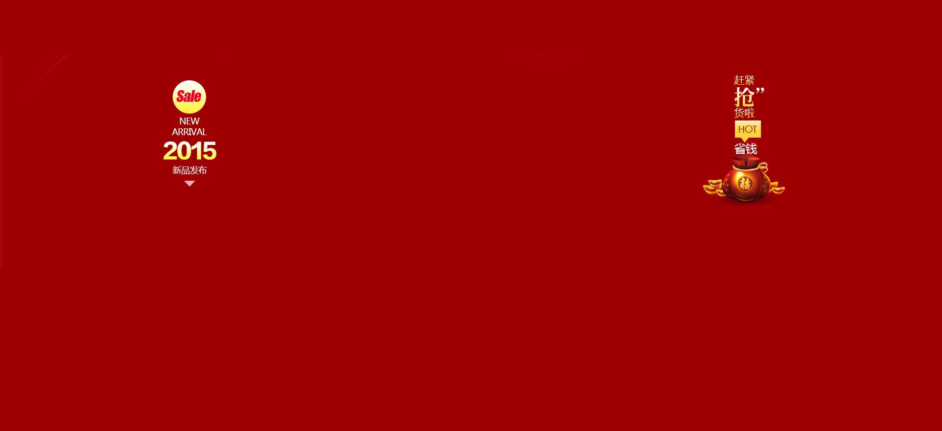 1战新品发布赶紧抢货福袋元宝通用免费淘宝店铺装修全屏背景素材图片