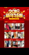 红色时尚2018新年特惠开门红通用免费淘宝店铺装修