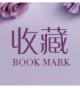 紫色神秘高贵玫瑰女装通用免费淘宝店铺装修收藏素材图片