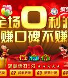 红色调奢华皇冠淘宝全行业通用类专业版模版